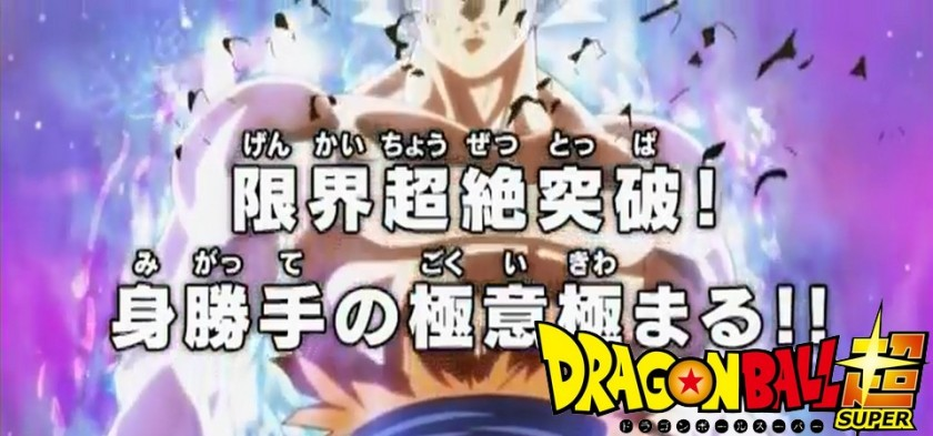 Dragon Ball Super - Primeiras imagens do anime do Goku Ultra Instinto Dominado