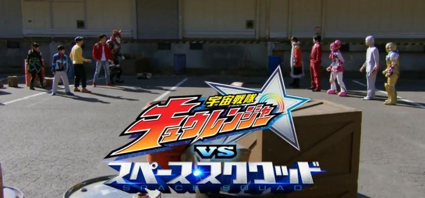 Uchu Sentai Kyuranger Vs. Space Squad - Comercial de TV #1