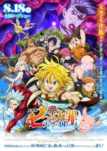 Nanatsu no Taizai Movie: Tenkuu no Torawarebito