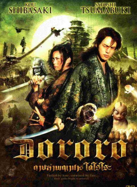 Dororo Live Action - Poster