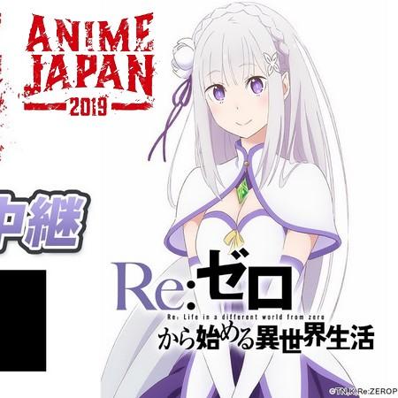 Apresentação de Re Zero no Anime Japan 2019