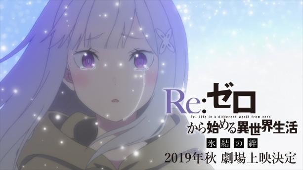 Re Zero Kara Hajimeru Isekai Seikatsu - Hyouketsu no Kizuna - Preview do OVA #2