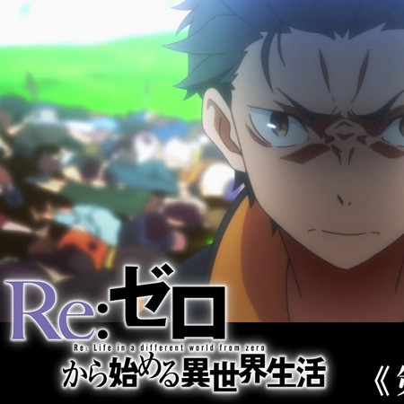 Re Zero Kara Hajimeru Isekai Seikatsu - Preview da Season 2