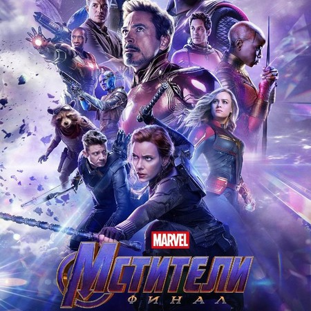 Vingadores - Ultimato - Liberado Novo Poster Internacional do Filme