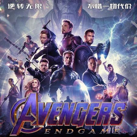 Vingadores - Ultimato - Liberado Poster Chinês do Filme