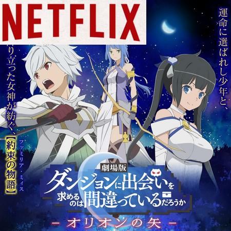Filme Danmachi - Arrow of Orion estreia na Netflix Brasil
