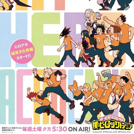 Boku no Hero Academia - The Cultural Festival Arc - Trailer da 2nd Cour da Season 4