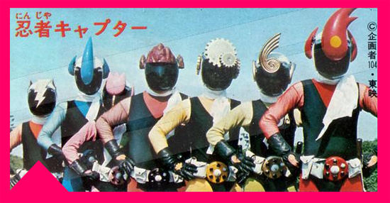 Ninja Captor (1976)