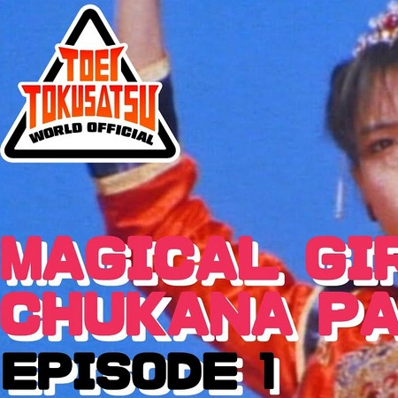 Magical Girl Chukana Pai Pai (1989) - Legendado