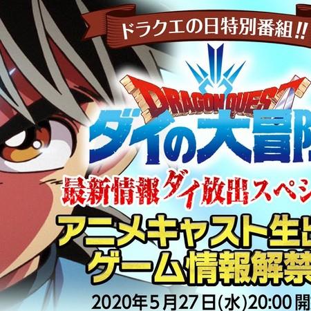 Dragon Quest - Adventure of Dai - Novidades sobre o anime game serão reveladas no final de maio