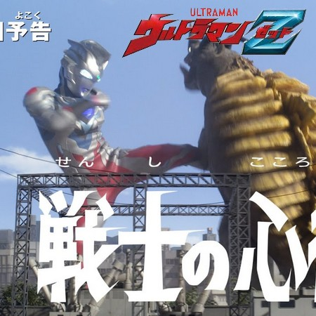 Ultraman Z - Preview do Episódio 2