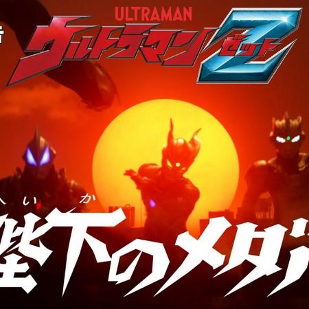 Ultraman Z - Preview do Episódio 7