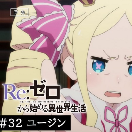 Re ZERO - Preview do Episódio 32 do Anime