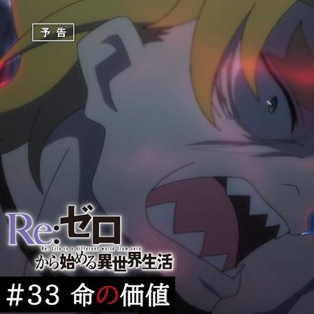 Re ZERO - Preview do Episódio 33 do Anime