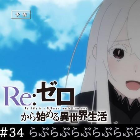 Re ZERO - Preview do Episódio 34 do Anime