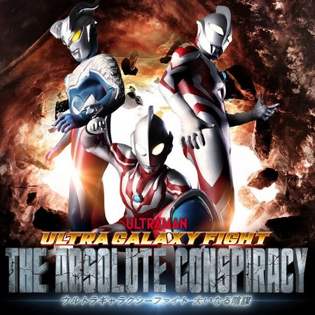 Ultraman - Ultra Galaxy Fight - The Absolute Conspiracy - Teaser Trailer Oficial