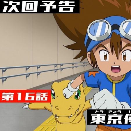 Digimon (2020) - Preview do Episódio 16