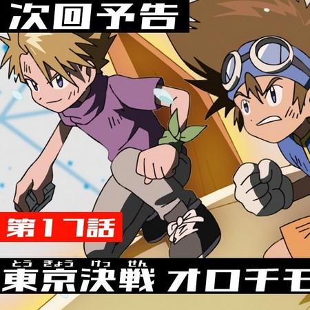 Digimon (2020) - Preview do Episódio 17