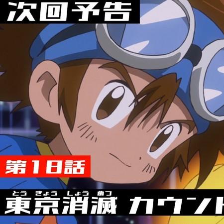 Digimon (2020) - Preview do Episódio 18