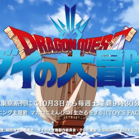 Dragon Quest - Adventure of Dai (Fly, o Pequeno Guerreiro) - Preview da Opening do Anime