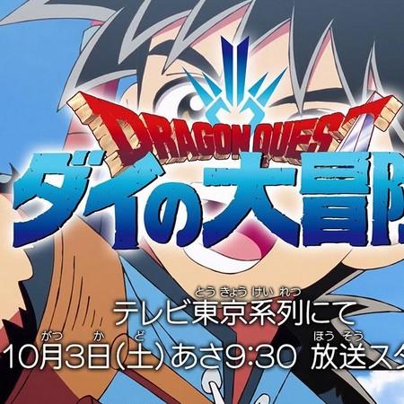 Dragon Quest - Adventure of Dai (Fly, o Pequeno Guerreiro) - TV Spot de 30 segundos