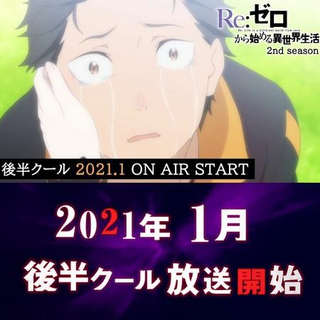 Re ZERO - Preview da Parte 2 da Season 2 do Anime