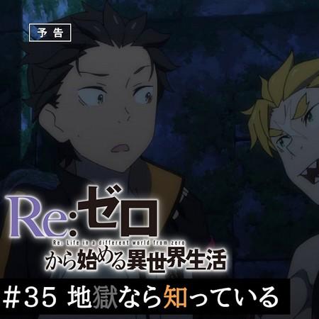 Re ZERO - Preview do Episódio 35 do Anime