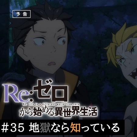 Re ZERO - Preview do Episódio 35 do Anime
