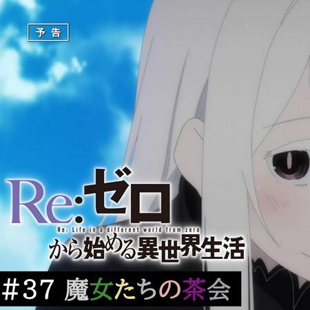 Re ZERO - Preview do Episódio 37 do Anime
