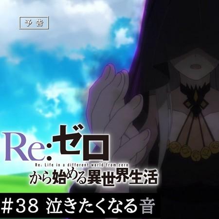Re ZERO - Preview do Episódio 38 do Anime