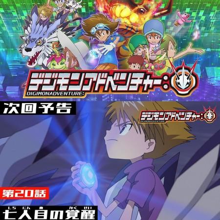 Digimon (2020) - Preview do Episódio 20