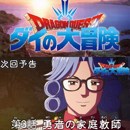 Dragon Quest - Adventure of Dai - Preview do Episódio 3