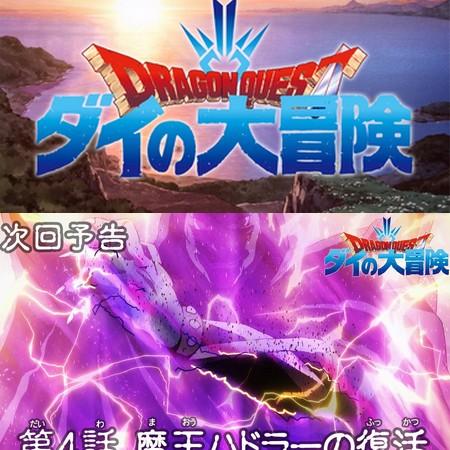 Dragon Quest - Adventure of Dai - Preview do Episódio 4