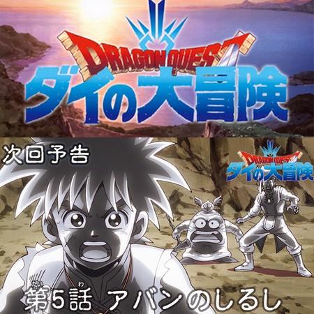 Dragon Quest - Adventure of Dai - Preview do Episódio 5