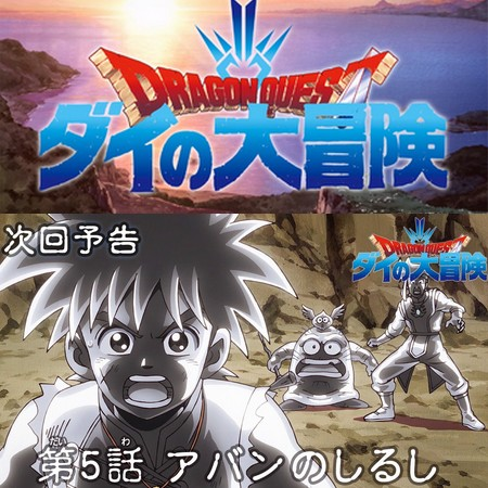 Dragon Quest - Adventure of Dai - Preview do Episódio 5