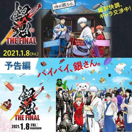 Gintama - The Final - Trailer PV #2 Oficial do Filme