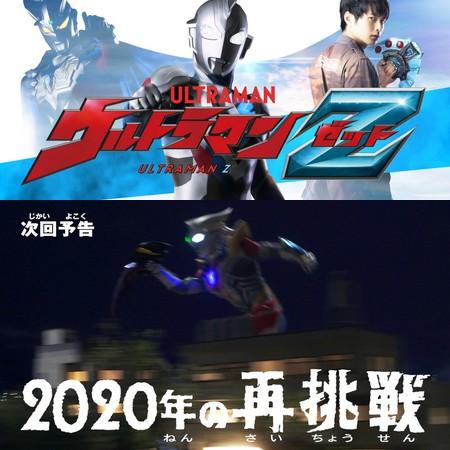 Ultraman Z - Preview do Episódio 18