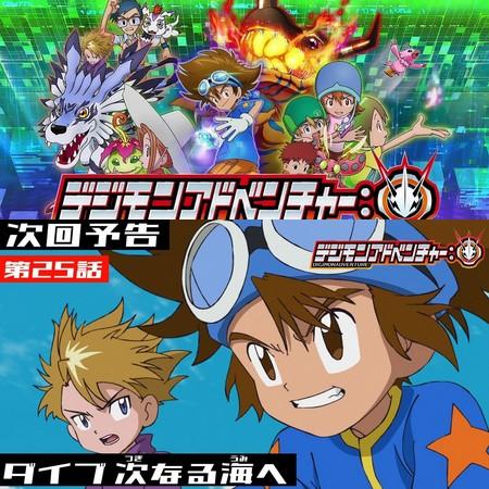 Digimon (2020) - Preview do Episódio 25