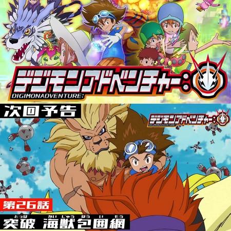 Digimon (2020) - Preview do Episódio 26