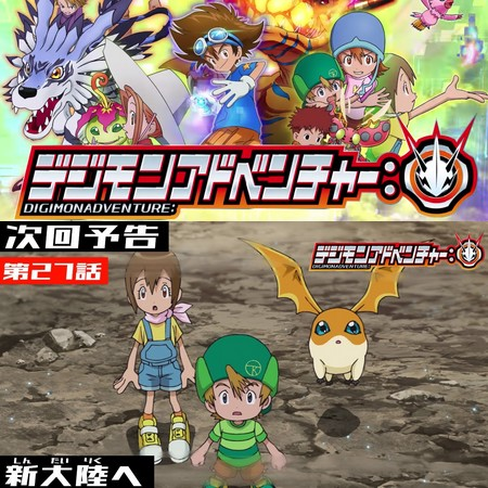 Digimon (2020) - Preview do Episódio 27