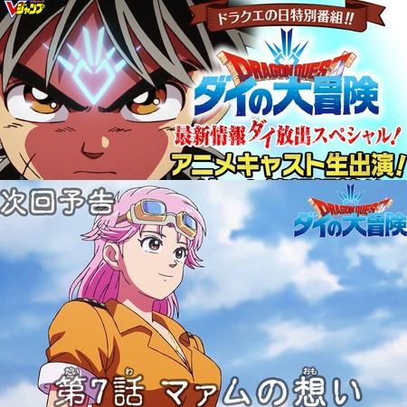 Dragon Quest - Adventure of Dai - Preview do Episódio 7
