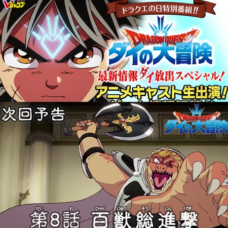 Dragon Quest - Adventure of Dai - Preview do Episódio 8