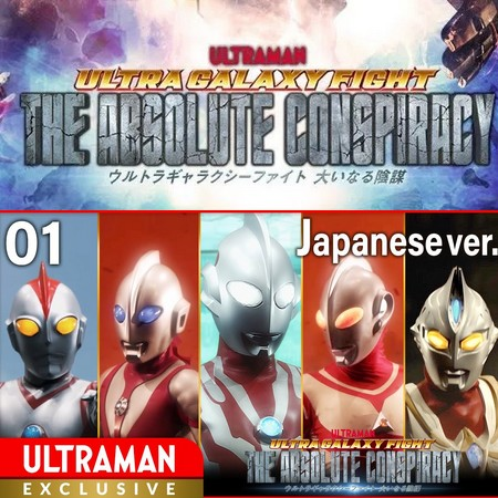 Ultraman - Ultra Galaxy Fight - The Absolute Conspiracy - Episódio 1