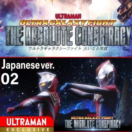 Ultraman - Ultra Galaxy Fight - The Absolute Conspiracy - Episódio 2