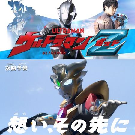 Ultraman Z - Preview do Episódio 20