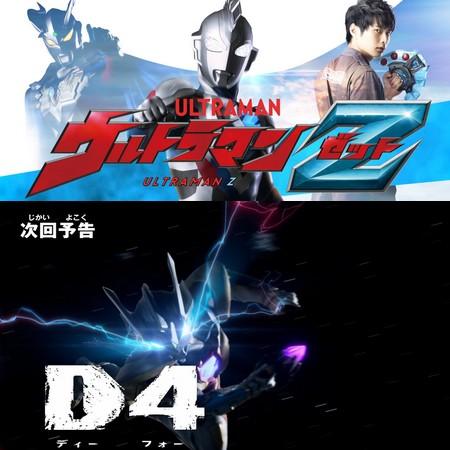 Ultraman Z - Preview do Episódio 21