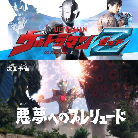 Ultraman Z - Preview do Episódio 23