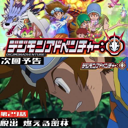 Digimon (2020) - Preview do Episódio 29