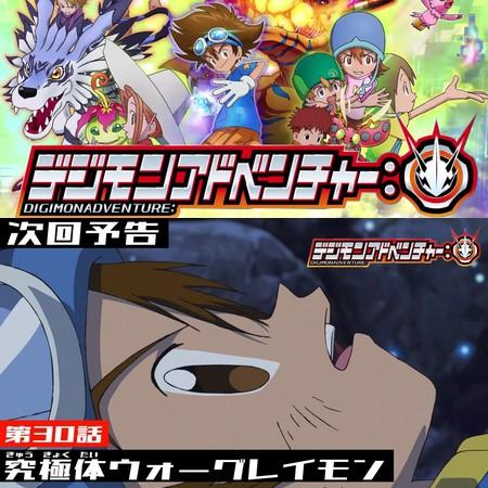Digimon (2020) - Preview do Episódio 30