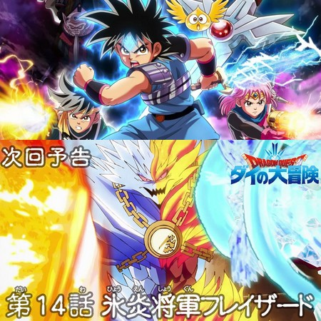 Dragon Quest - Adventure of Dai - Preview do Episódio 14